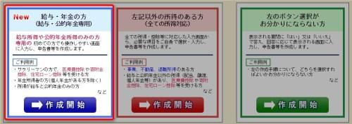 確定申告6(住宅ローン控除、株)