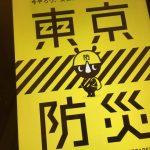 Kindleで無料「東京防災」に学ぶ4つの備え。防災意識を高めるのが大事。
