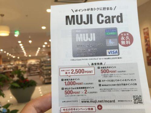 無印良品カード