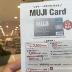 無印好きにはメリット大きい「MUJIカード」。毎年1,500円分のMUJIポイントもゲット