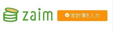 Zaim 家計簿アプリ