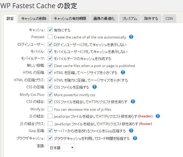 Wordpress プラグイン wp fastest cache