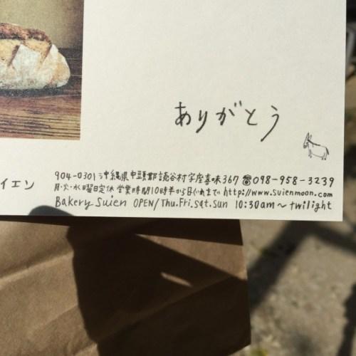 沖縄29 水円すいえん