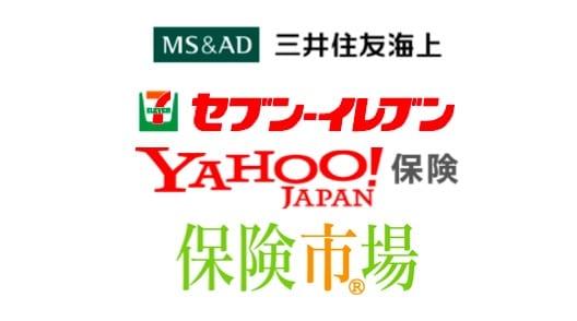 三井住友海上が引受のセブンイレブン、ヤフー、保険市場の自転車保険を比較してみた