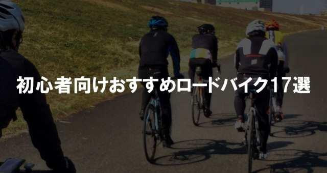 2016年最新版!初心者向けおすすめロードバイク17選