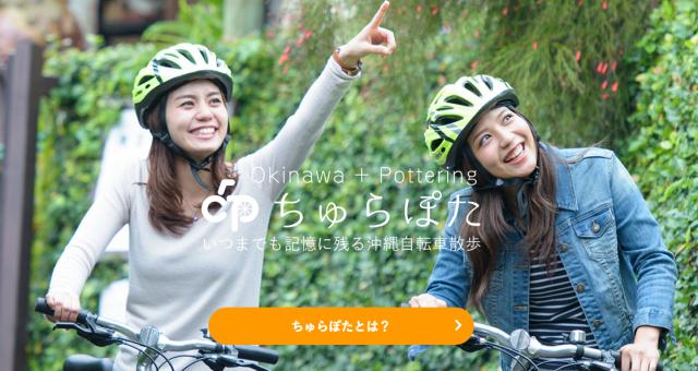 沖縄のガイド付きサイクリング・ポタリングツアー「ちゅらぽた」