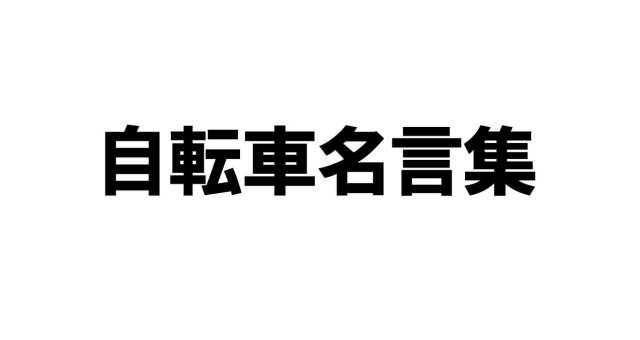 自転車名言集まとめ(随時更新)