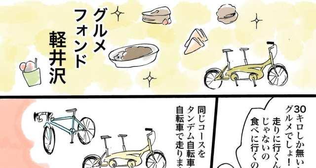 ザ・グルメフォンド軽井沢 – 佐倉イサミのまるしばポタリング記(その13)