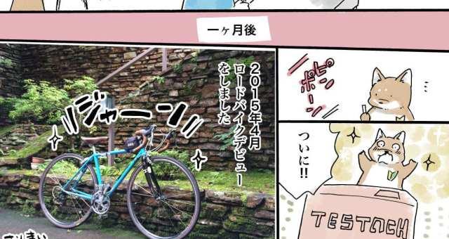 わたしの愛車vol.4 – JFF#501 / TESTACH – 佐倉イサミのまるしばポタリング記(その6)
