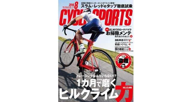 サイクルスポーツ8月号は6月20日(月)発売