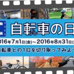 YouTubeで「自転車にまつわる想いや思い出」を表現しよう!     動画コンテスト『自転車の日』募集を開始