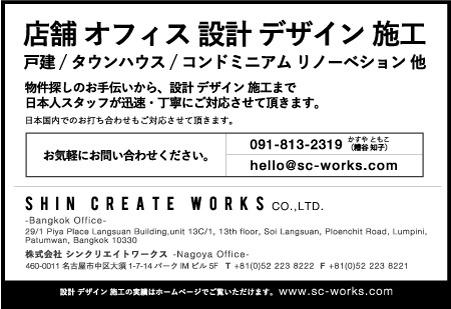 シンクリエイトワークスの広告