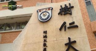 教育局指樹仁大學由胡鴻烈校監任校長,校方解釋是翻譯問題。(資料圖片)