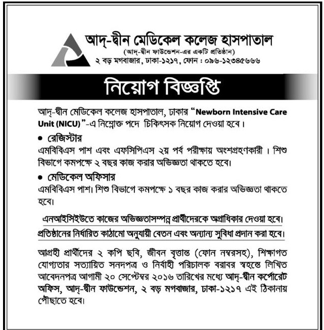 Ad-Din Medical College Hospital Job