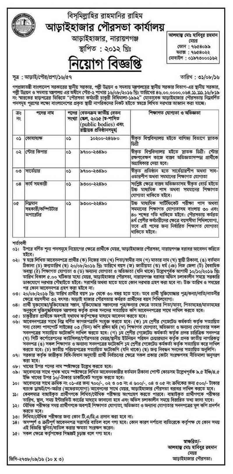 araihazar municipality office job circular