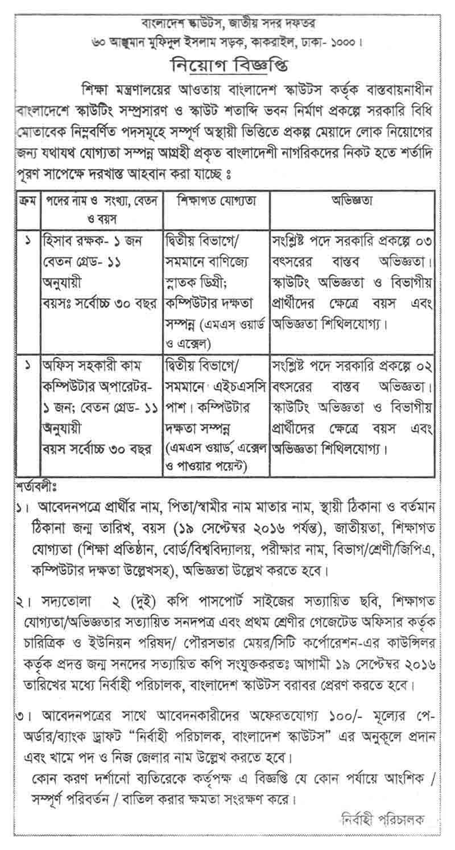 bangladesh scouts job
