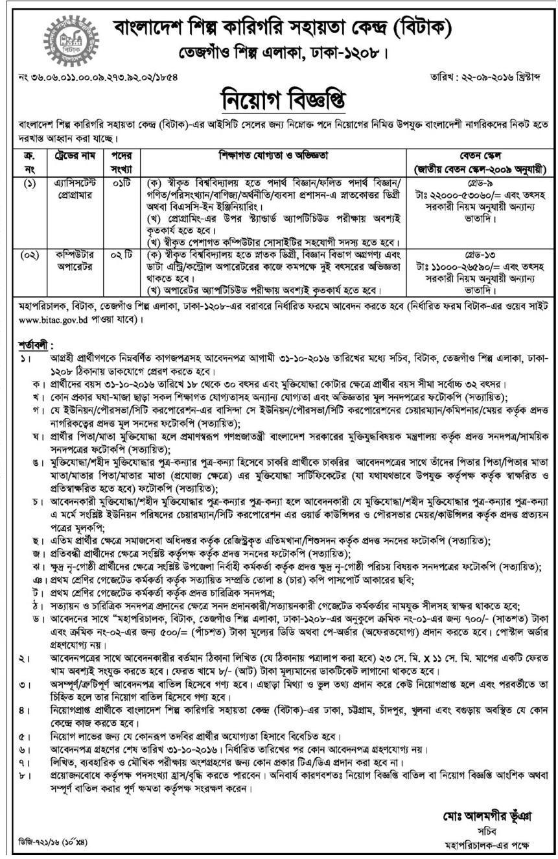 BITAC Govt Job Circular September 2016 :