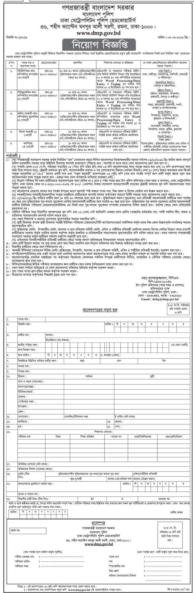DMP Govt Job Circular 2016