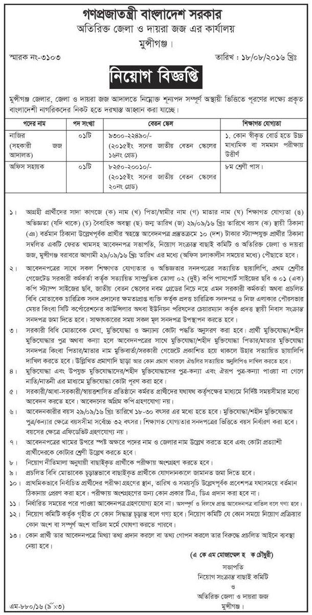 Munshiganj Judge Office Govt Job Circular 2016