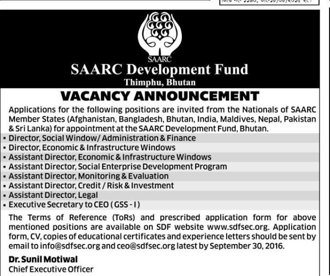 SAARC Development Fund Job Circular