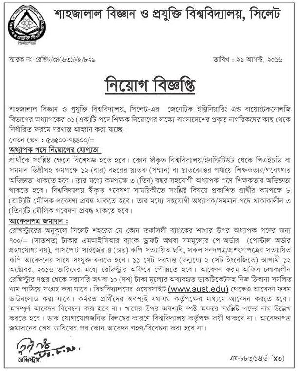 SUST Job Circular September 2016