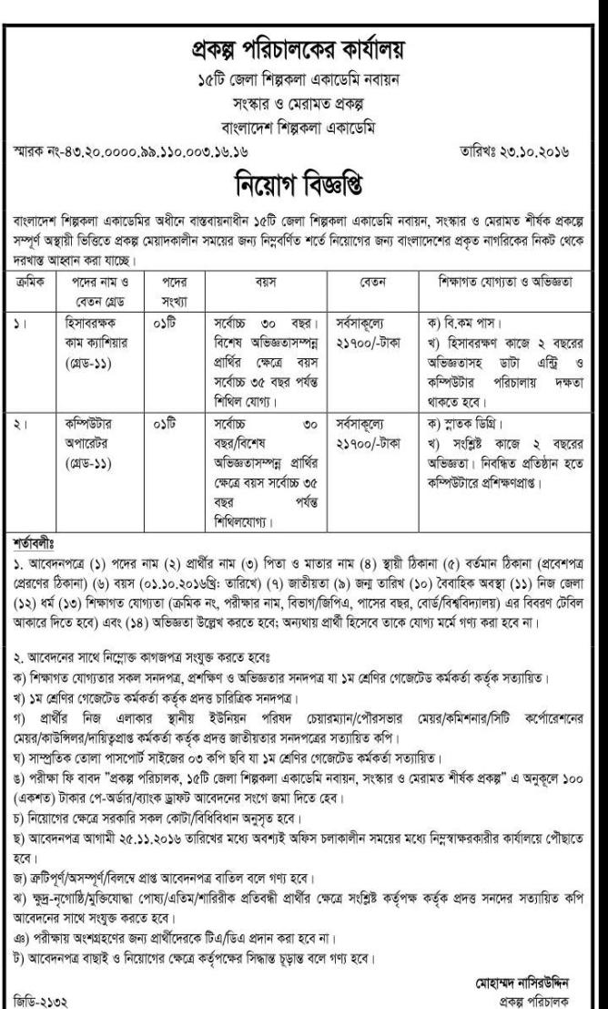 BD Shilpakala Academy Govt Job Circular 2016