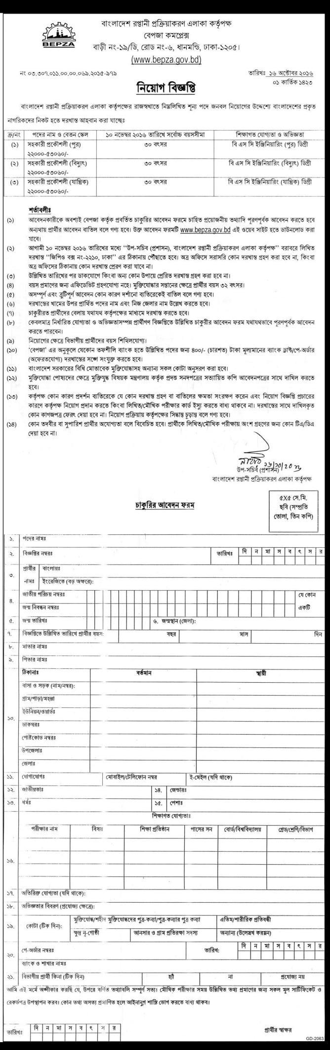 BEPZA Govt Job Circular 2016