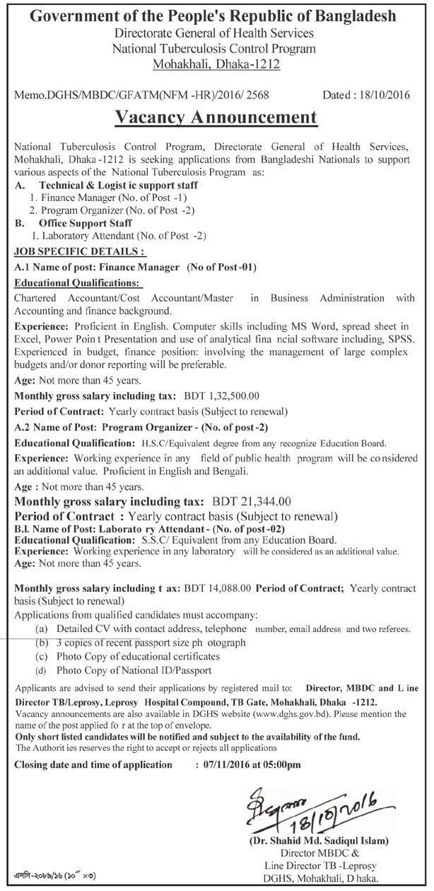 DGHS 5 Posts Govt Job Circular 2016