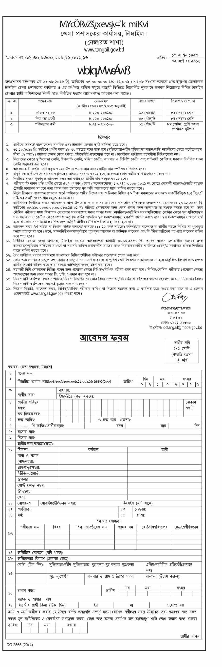 Jela Proshashok Karjaloy job circular 2016