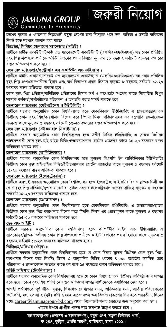 Jamuna Group 10 Posts Job Circular 2016
