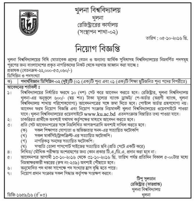 Khulna University Job Circular October 2016