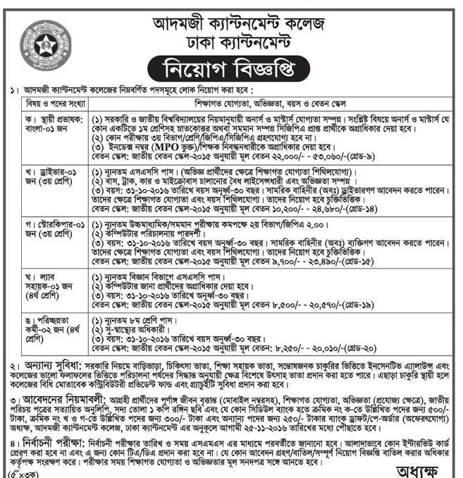Adamjee Cantonment College job circular 2016