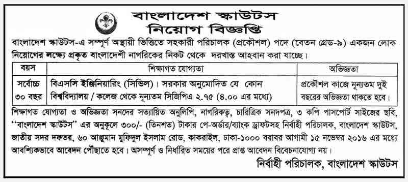 Bangladesh Scouts job circular November 2016