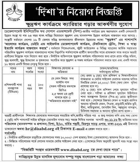 Disa job circular in November 2016 | NGO job circular