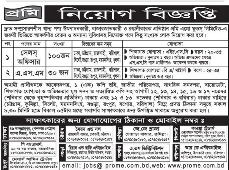 Prome Agro Foods Limited job circular 2016
