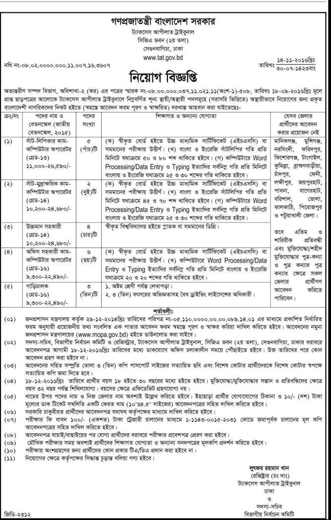 Taxes Appellate Tribunal Govt Job Circular 2016