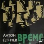 cache_200_500_5430e21bbd4b5_vreme-razdelno