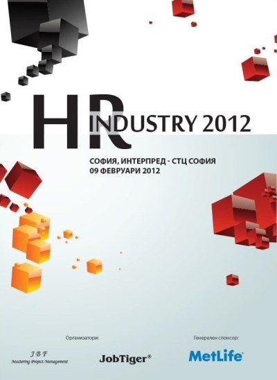 Корица на каталога на HR Industry 2012