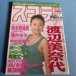 h462スコラ1992年№266渡辺美奈代秋本奈緒美酒井法子中嶋美智代