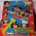 モーニング娘 クリアーうちわ 1束 30付 駄菓子屋 #アイドル #idol #followme