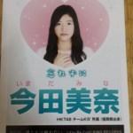AKB48 選抜総選挙 生写真 今田美奈 僕たちは戦わない HKT48 #アイドル #idol #followme