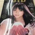 UTB 190 真野恵里菜 高橋愛 北乃きい 小池里奈 #アイドル #idol #followme