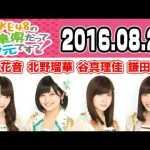 2016 08 29 SKE48の岐阜県だって地元ですっ! 【鎌田菜月・木本花音・谷真理佳・北野瑠華】 #アイドル #idol #followme