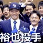 【中日】ドラフト1位の明大・柳裕也投手、指名されてのコメント!! #アイドル #idol #followme