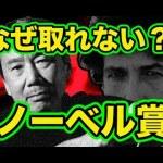 【また落選】村上春樹が永遠にノーベル賞を取れないワケ・・・・苛立つハルキスト。【芸能トレンド】 #アイドル #idol #followme