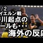 【海外の反応】香川真司ドルトムント、バイエルン戦で香川起点の先制ゴール!も逆転負け・・海外の反応 #アイドル #idol #followme