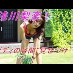 """浅川梨奈!「オラ、揉めよ!!」ボディの谷間""""見せつけ"""" #アイドル #idol #followme"""