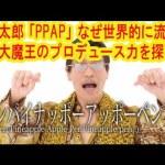 ピコ太郎「PPAP」なぜ世界的に流行? 古坂大魔王のプロデュース力を探る #アイドル #idol #followme