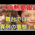 V6・森田剛と宮沢りえの熱愛報道に、ジャニーズからゴーサイン! 「遠慮なくやって」方針の裏事情 #アイドル #idol #followme