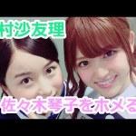 キレイな顔をしてると乃木坂46松村沙友理が佐々木琴子をホメる!? #アイドル #idol #followme